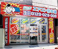 三軒茶屋店写真