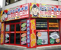 早稲田店写真