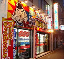 横浜店写真